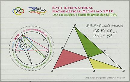 2016年第57回国際数学オリンピック香港大会記念切手小型シート