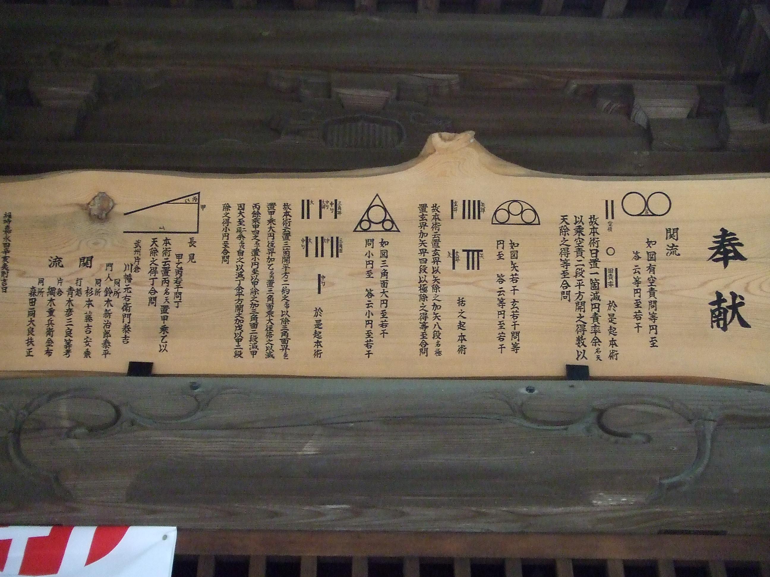 東京都八王子 片倉城跡公園内住吉神社